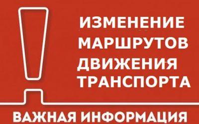 Изменение движения транспорта в г. Витебск 17.07.2021 г.